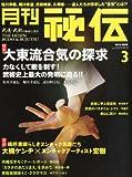 月刊 秘伝 2014年 03月号 [雑誌]