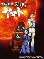 宇宙戦艦ヤマト2199 第三章(デジタルセル版)(映像特典付)