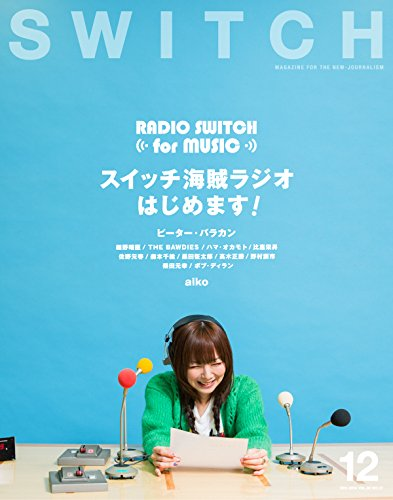 SWITCH Vol.32 No.12 ◆ RADIO SWITCH for MUSIC スイッチ海賊ラジオ、はじめます!