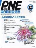蛋白質核酸酵素 2007年 12月号 [雑誌]