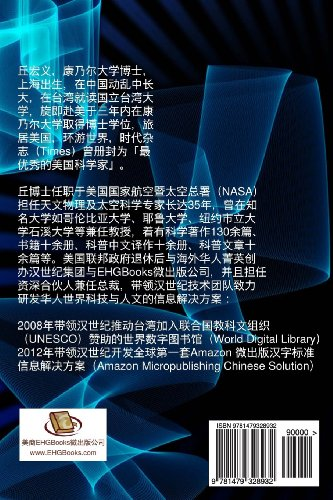 Literature and Science: Simplified Chinese Edition Hong-yee Chiu Createspace