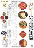 カレーの基礎知識 (食の教科書)