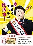 森三中・大島美幸の日本一、明るくまじめな妊活本! (オレンジページムック)