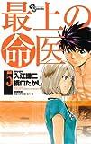 最上の命医 5 (少年サンデーコミックス)