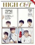 HIGH CUT Japan 特別編集: ft.2PM (小学館セレクトムック)