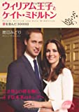 ウィリアム王子とケイト・ミドルトン (新人物往来社文庫)