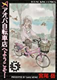 アオバ自転車店へようこそ! 5 (ヤングキングコミックス)