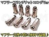 N-1-7×8 M6 マフラーフランジナット 8個セット:ロング CBX400F CBR400F CB400F CBX550F CB400SF CB250F