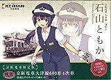 京阪電車限定版 鉄道コレクション 鉄コレ京阪電車大津線600形鉄道むすめラッピング2両セット