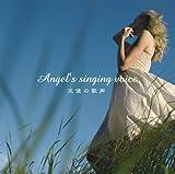 決定盤!!「天使の歌声」ベスト
