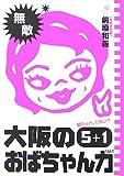 大阪のおばちゃん力 5+1