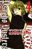 サイコバスターズ(4) (講談社コミックス)