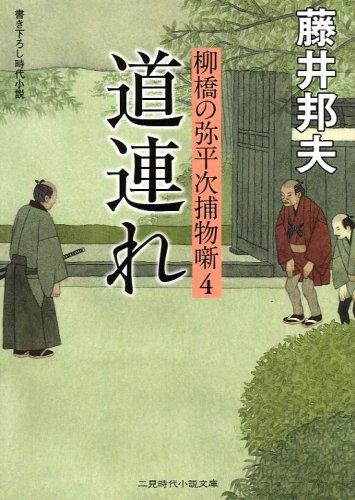 道連れ 柳橋の弥平次捕物噺4 (二見時代小説文庫)