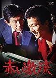 赤い激流[DVD]