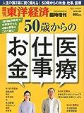 週刊 東洋経済 増刊 50歳からのお金・仕事・医療 2010年 12/8号 [雑誌]