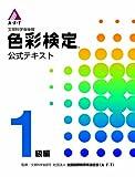 A・F・T色彩検定 公式テキスト1級編