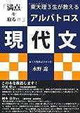 東大理3生が教える「満点を取る!!!」アルバトロス現代文 (YELL books)