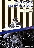 ニースについて/競泳選手ジャン・タリス [DVD]
