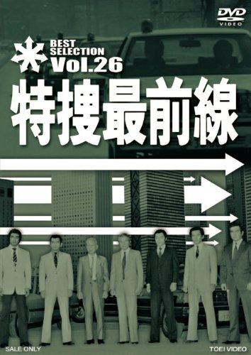特捜最前線 BEST SELECTION VOL.26 [DVD]