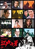 江戸の牙DVD-BOX(7枚組)