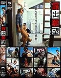 露出願望 [DVD]