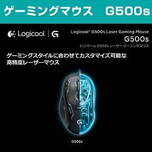 LOGICOOL レーザーゲーミングマウス G500s