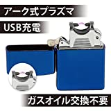 FIVE RING USBライター 充電式 ガス/オイル不要 シングルタイプ【全5色】 F-001 (ブルー)