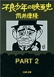 不良少年の映画史PART2