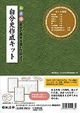 自分史作成キット 和装本 自分の歴史を書いてみよう ([バラエティ]) - http://www.horei.co.jp/jibunshi/_src/sc287/8FA495i83C8381815B83W.jpg
