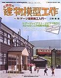 江頭剛の建物模型工作―Nゲージ建築施工入門 (NEKO MOOK 1364 RM MODELS ARCHIVE)