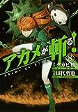 アカメが斬る! (8) (ガンガンコミックスJOKER)
