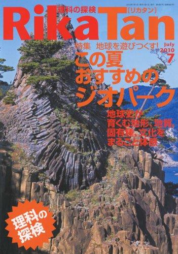 RikaTan (理科の探検) 2010年 07月号 [雑誌]