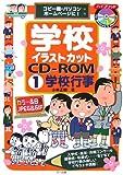 学校イラストカットCD-ROM 1—コピー機・パソコン・ホームページに! (1)