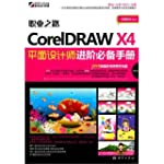 Cheminement de carri�re CorelDRAW X4-...