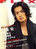 FLIX (フリックス) 2009年 05月号 [雑誌]