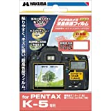 HAKUBA デジタルカメラ液晶保護フィルム PENTAX  K-5専用 DGF-PK5