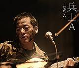 兵士A [Blu-ray]