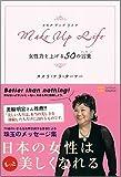 Make Up Life 女性力を上げる50の言葉
