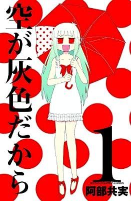 空が灰色だから(1) (少年チャンピオン・コミックス)