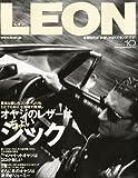 LEON (レオン) 2010年 10月号 [雑誌]