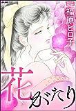 花がたり / 福原 ヒロ子 のシリーズ情報を見る
