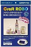 グラフテック メタリックラベル シルバー(用紙3枚入り) CR09011