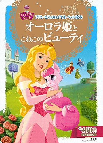 プリンセスのロイヤルペット絵本 オーロラ姫と こねこの ビューティ (ディズニーゴールド絵本)