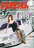 VIP CAR (ビップ カー) 2010年 09月号 [雑誌]