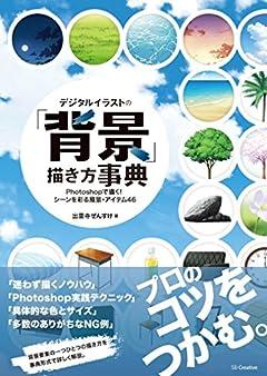 デジタルイラストの「背景」描き方事典 Photoshopで描く!  シーンを彩る風景・アイテム46
