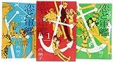 恋と軍艦 コミック 1-3巻 セット (講談社コミックスなかよし)