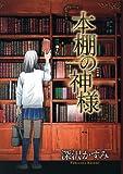 本棚の神様 (クイーンズコミックス)