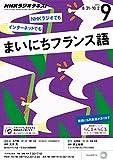 NHKラジオ まいにちフランス語  2015年 9月号 [雑誌] NHKテキスト