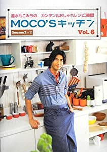 MOCO'Sキッチン〈Vol.6〉速水もこみちのカンタン&おしゃれレシピ満載! (日テレBOOKS)