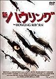 新・ハウリング[DVD]